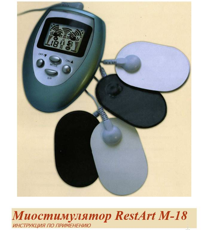 Инструкция миостимулятора